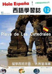 Hola España 西語學習誌 第12期