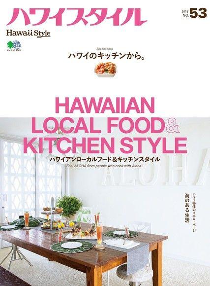 HAWAII STYLE No.53 【日文版】