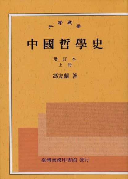 The History of Chinese Philosophy (Full Set) 中國哲學史(上下冊)