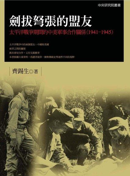 劍拔弩張的盟友:太平洋戰爭期間的中美軍事合作關係(1941-1945)(修訂版)