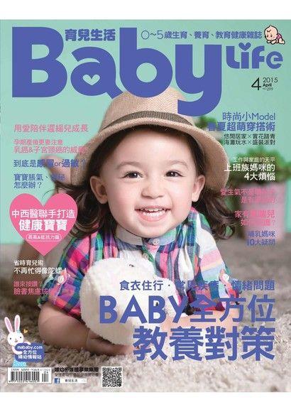 BaBy Life育兒生活 04月號/2015 第299期
