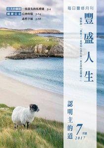 豐盛人生靈修月刊【繁體版】2017年07月號