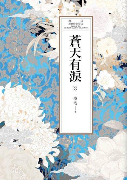 瓊瑤經典作品全集 51:蒼天有淚(三)