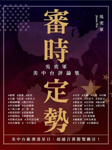 審時定勢—吳奕軍美中台評論集