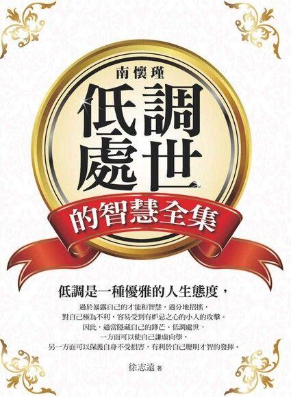 南懷瑾:低調處世的智慧全集