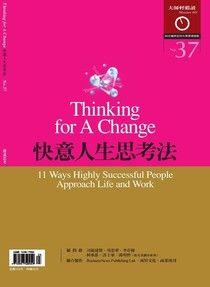 大師輕鬆讀037:快意人生思考法