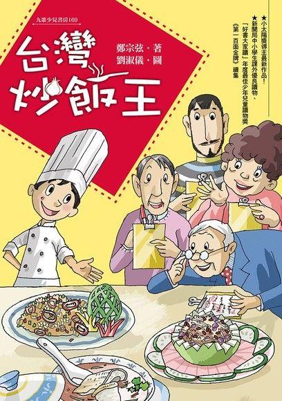 台灣炒飯王