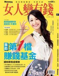 女人變有錢雙月刊 05-06月號/2013 第27期