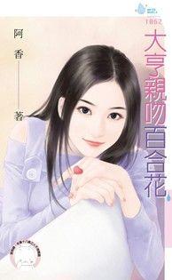 大亨親吻百合花(限)