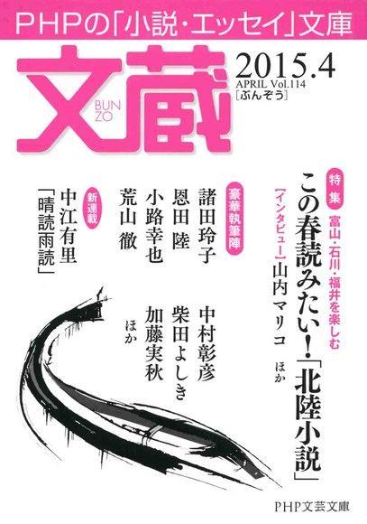 文藏2015.4