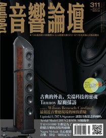 Audio Art 音響論壇 08月號/2014 第311期