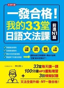一發合格!我的33堂日語文法課