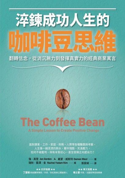 淬鍊成功人生的咖啡豆思維