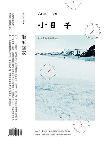 小日子享生活誌01月號/2020第93期