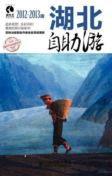 藏羚羊旅行指南——湖北自助游
