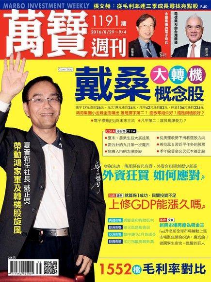 萬寶週刊 第1191期 2016/08/26
