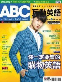 ABC互動英語 10月號/2015 第160期