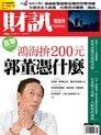 財訊雙週刊 第506期 2016/06/29