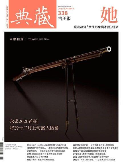 典藏古美術 11月號/2020 第338期