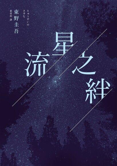 流星之絆(經典回歸版)