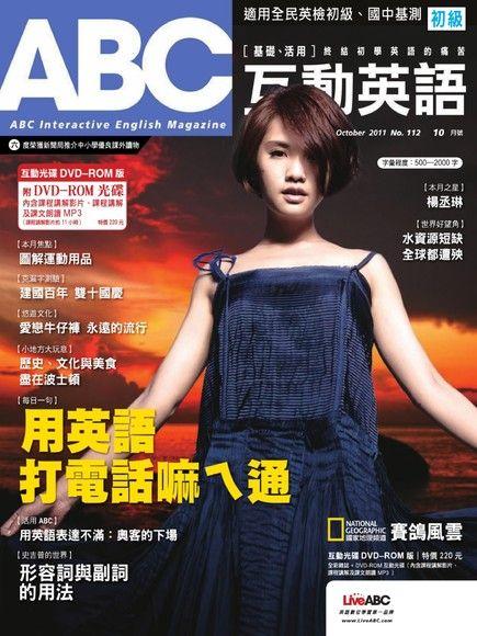ABC互動英語2011年10月號_No.112