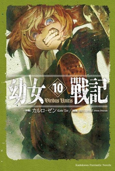 幼女戰記 (10)(小說)