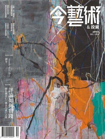 典藏今藝術&投資 12月號/2018 第315期