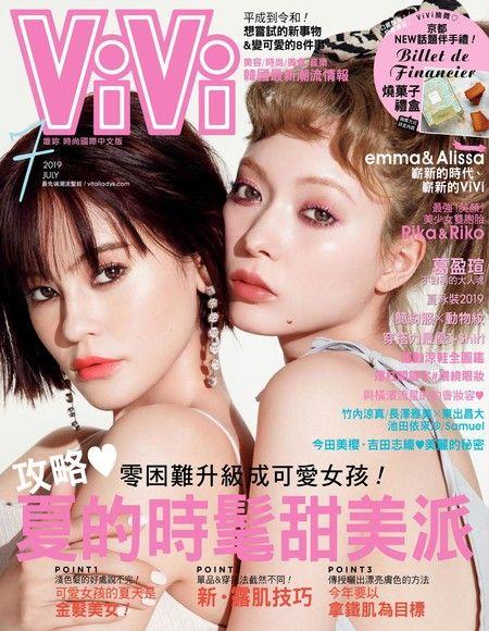 ViVi唯妳時尚國際中文版 07月號/2019 第160期
