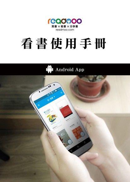 Readmoo看書使用手冊(Android)