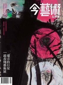 典藏今藝術&投資 04月號/2019 第319期