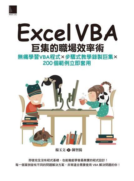 Excel VBA巨集的職場效率術:無痛學習VBA程式×步驟式教學錄製巨集×200個範例立即套用