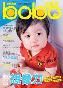 媽媽寶寶寶寶版 10月號/2014 第332期