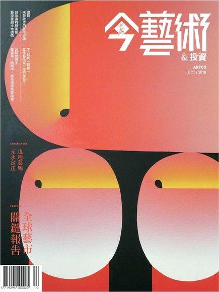典藏今藝術&投資 10月號/2018 第313期