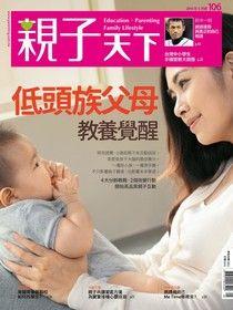 親子天下雜誌 05月號/2019 第106期