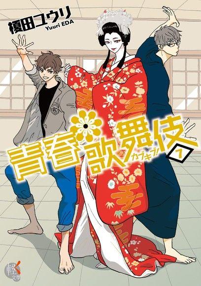青春歌舞伎 (7)