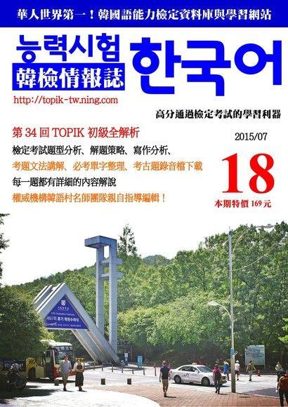 韓檢情報誌 07月號/2015 第18期