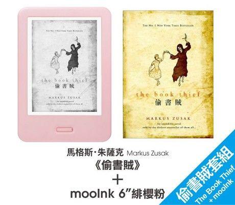 mooInk (緋櫻粉)+《偷書賊》套組