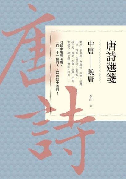 唐詩選箋:中唐-晚唐