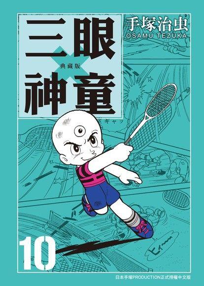 三眼神童 典藏版 10 (完)