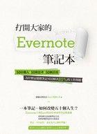 打開大家的Evernote筆記本