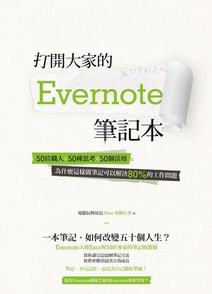 打開大家的Evernote筆記本:學會50位職人突破工作與人生瓶頸的筆記方法