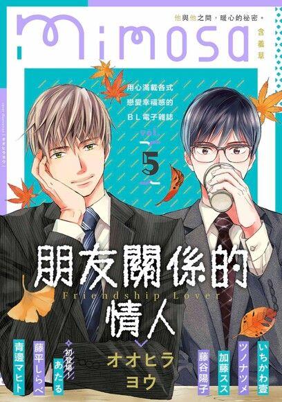 mimosa 含羞草 Vol.5