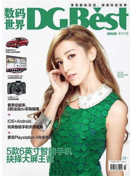 DGBest数码世界 03月號/2014 第101期