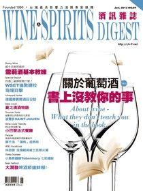 酒訊Wine & Spirits Digest 06月號/2013 第84期