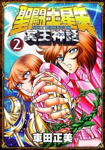 聖闘士星矢NEXT DIMENSION冥王神話2
