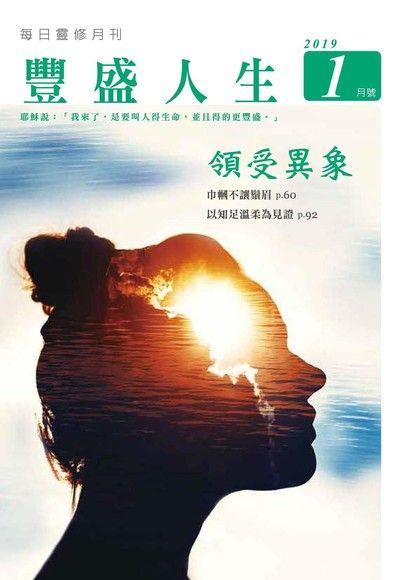 豐盛人生靈修月刊【繁體版】2019年01月號