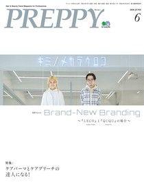 PREPPY 2020年6月號 【日文版】