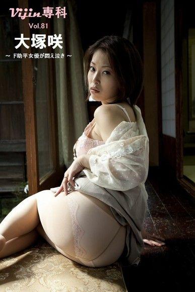 【Vijin 專科  No.81】大塚咲 ~超情色女優的呻吟~