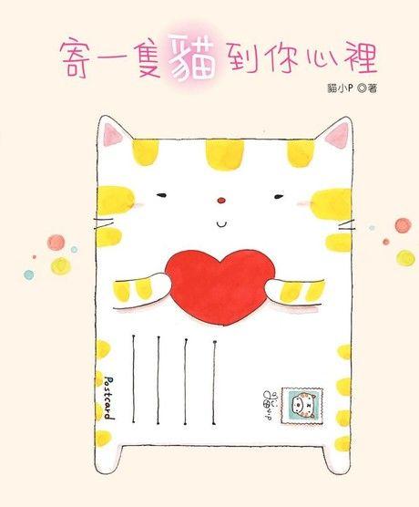 寄一隻貓到你心裡