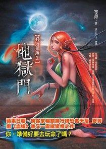 異遊鬼簿2之四:地獄門
